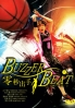 Buzzer Beat (Japanese TV Drama DVD) ( Award Winning Drama)