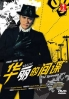 The Splendid Spy (Japanese TV Drama DVD)
