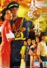 In the Chamber of Bliss (Chinese TV Drama DVD)