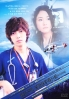 Code Blue (Japanese Movie DVD)