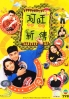 Life Made Simple (Complete Series)(Chinese TV Drama DVD)