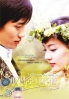 Save the last dance for me (SBS Korean TV Drama)