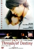 Red Thread of Fate - The Movie (All Region DVD)(Japanese Movie)
