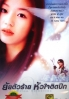 White Valentine (Korean Movie DVD)