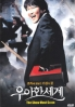 The show must go on (Korean Movie DVD)(Award-Winning)