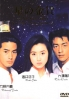 Die Sterntaler (Part 1)(Japanese TV Drama DVD)