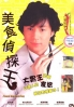 Eating Detective (Season 1) (Japanese TV Drama DVD)