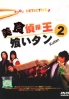 Eating Detective (Season 2) (Japanese TV Drama DVD)