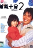 Hotman (Part 2)(Japanese TV Drama DVD)