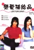 Love Supplement (Japanese TV Drama DVD)