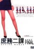 Office Woman Final (All Region DVD)(Japanese TV Drama)