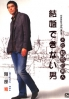 Unmarried man (Japanese TV Drama) (Award Winning)