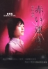 Red Attraction (Japanese TV Drama DVD)