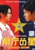 The President Barber (Japanese Movie DVD)