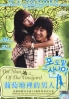 The Vineyard Man (All Region DVD)(Korean TV Drama)