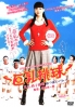 Opai Valleyball (All Region)(Japanese Movie DVD)