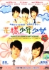 Hanazakarino Kimitachihe (All Region DVD)(Chinese TV Drama)