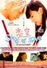Sky of love (Japanese Movie DVD)