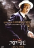 Private Eye (Korean Movie DVD)