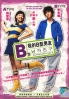 My boyfriend is type B (All Region DVD)(Korean Movie)