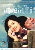 My Girl And I (Korean Movie DVD)