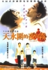 Night and Fog (Chinese Movie DVD)