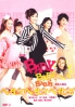 Baby, Baby, Baby! (Japanese Movie DVD)