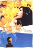 Midnight Sun (Japanese movie DVD)