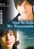 Niini no Koto wo Wasurenaide (Japanese Movie DVD)