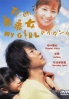 My Girl (Japanese TV Drama DVD)
