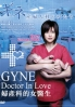 Gyne (Japanese TV Series DVD)