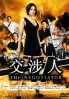 The Negotiator (Season 2)(Japanese TV Series DVD)
