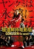 Gokusen The Movie (Japanese Movie DVD)