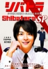 Shibatora SP 1 (Japanese Movie DVD)