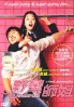 Windstruck (All Region DVD)(Korean Movie)