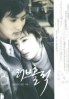 Loveholic (Korean TV Drama DVD)(Korean Version)