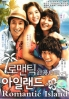 Romantic Island (Korean Movie DVD)