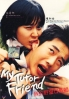 My Tutor Friend 1 (All Region DVD)(Korean movie)