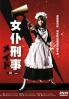 Maid Detective (Japanese TV Series DVD)