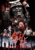 Yoroi Samurai Zombie (Japanese Movie DVD)