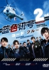 Code Blue 2 (Japanese TV Series)