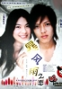 A sudden love storm (Japanese TV Drama DVD)