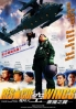 Rescue Wings (Japanese Movie DVD)