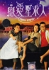 Cupid Stupid (Hong Kong TV Drama DVD)