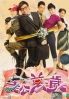 My Better Half (Hong Kong TV Drama DVD)