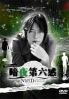 Night Head (Japanese TV Drama DVD)