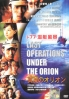 Last Operations Under The Orion (Japanese Movie DVD)