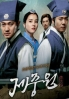 Jejoongwon (Region 3, Complete Series) (Korean Version)