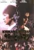 Kyokara Hitman (Japanese Movie DVD)
