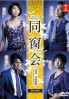 Alumni Reunion (Japanese TV Drama DVD)